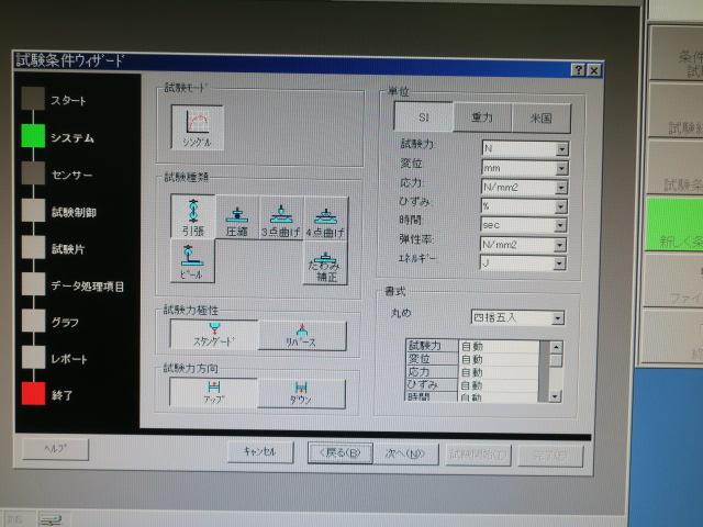 島津製作所/曲げ試験機/AGS-J