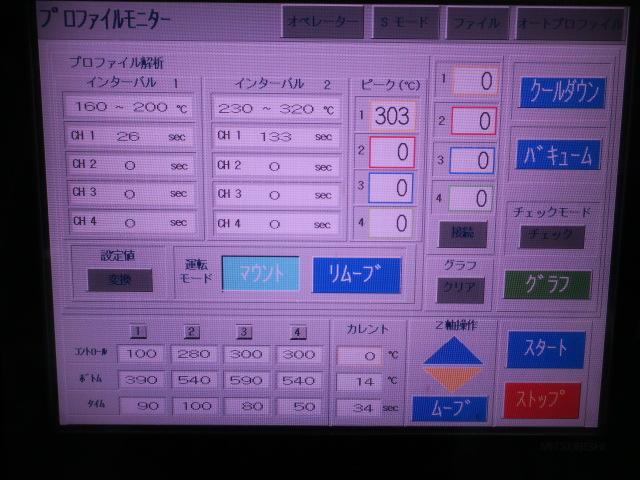メイショウ 万能型リペア装置 MS-9000SAN
