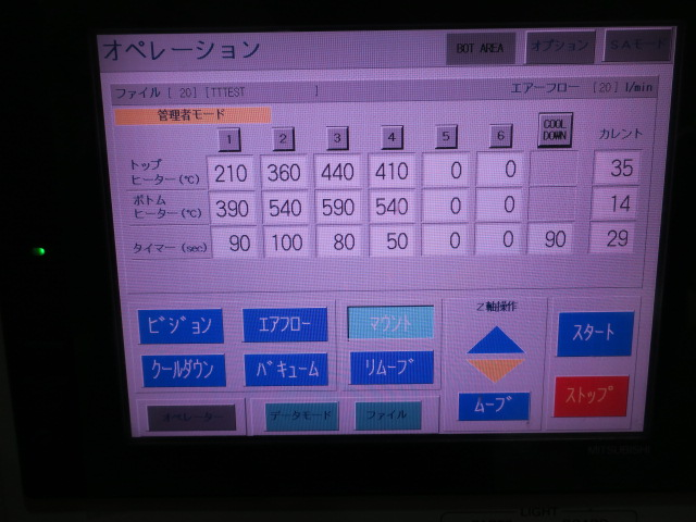 SMD 万能型リワークステーション MS9000SAN