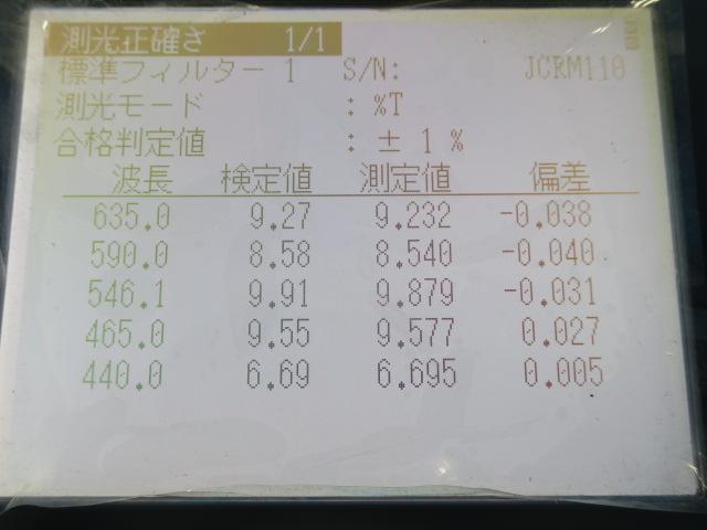 島津製作所/紫外可視分光光度計/1800
