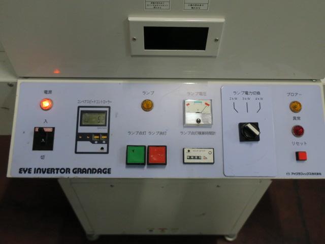 アイグラフィックス/UVコンベア/ECS-401GX