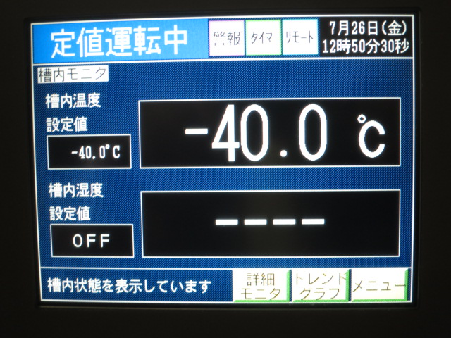 エスペック 恒温槽 pl-2kp