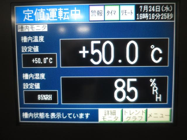 えすぺっく 恒温槽 PL-2KP