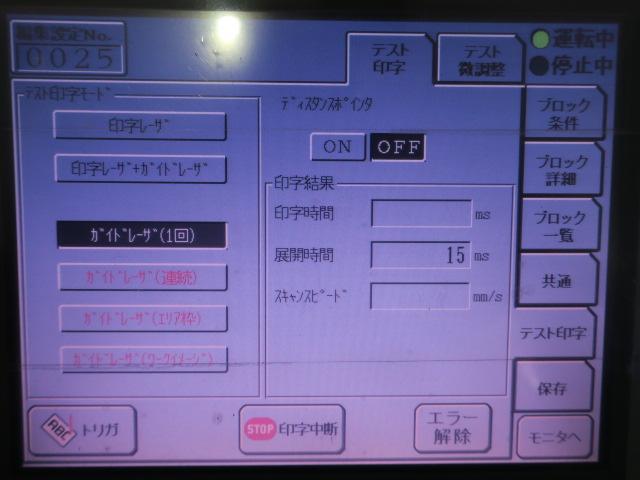 キーエンス/co2レーザーマーカー/ML-G9300シリーズ