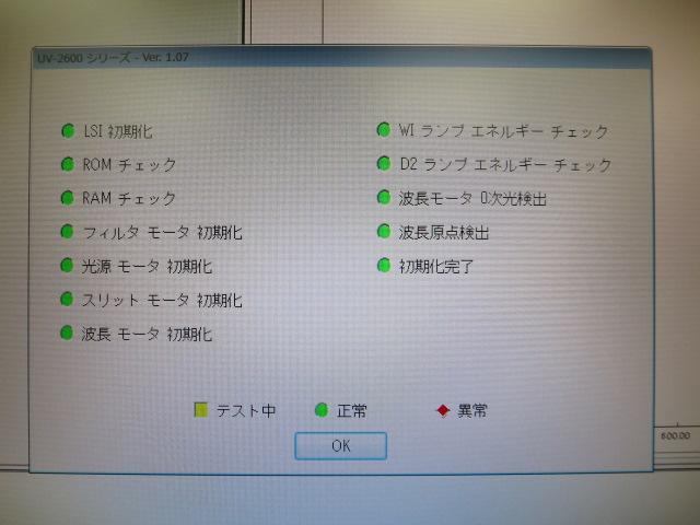 理化学機械 試験分析機器 島津製作所 UV-2600