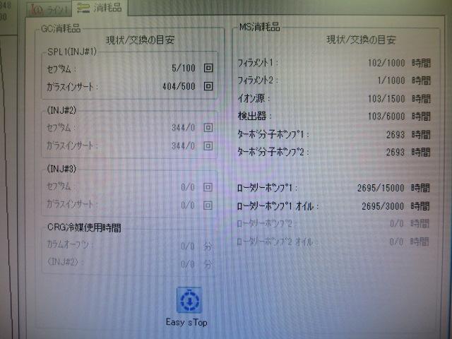 シマヅ gcms GCMSーTQ8040