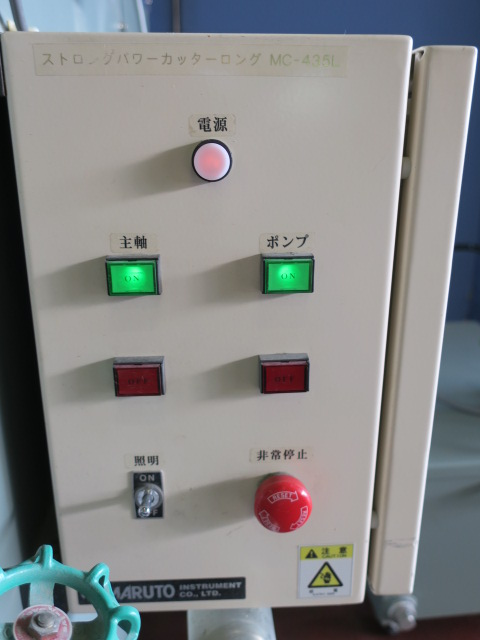 Maruto/ストロングパワーカッター/MC-435L