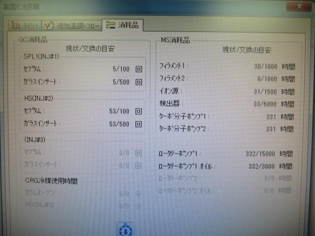 シマヅ ガスクロマト GCMS-QP2020