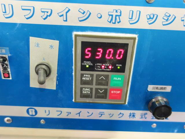 リファインテック 研磨機 APM-128F