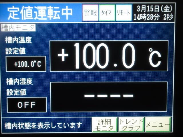エスペック フリーアクセスチャンバー PFL-3KP