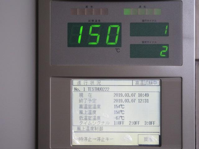 エタック 気槽式温度サイクル試験器 NT530A