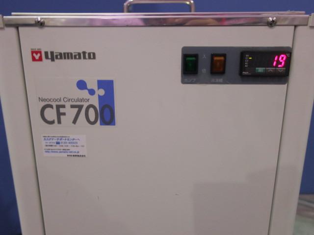 ヤマト科学 冷却水循環装置 CF700