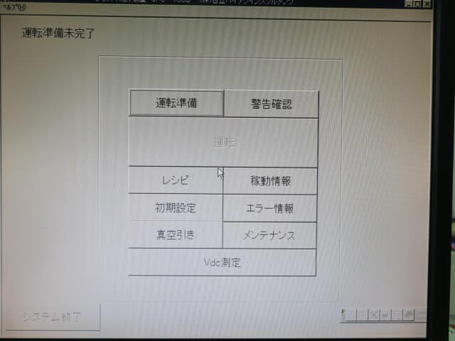 日立/プラズマクリーナー/SPC-100B