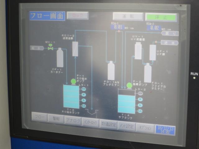 クリタ/超純水製造器/マクエース up-1200r