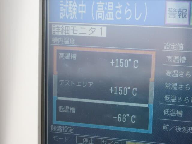 タバイエスペック 冷熱衝撃試験器 tsa-301l-w