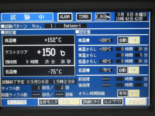 エスペック 冷熱衝撃器 TSA-71S-W