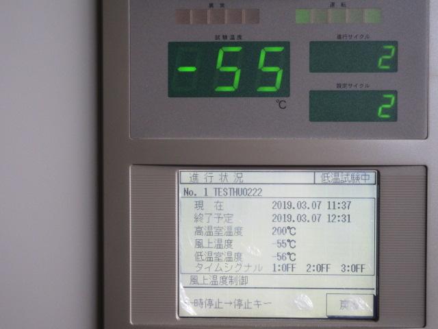 エタック 気槽式温度サイクル試験機 nt530a