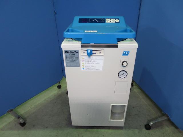 平山製作所 高圧蒸気滅菌器 HVE-25LB