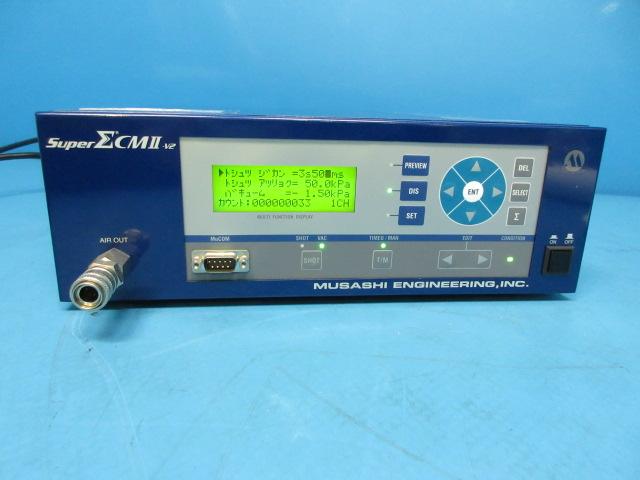 武蔵エンジニアリング 全機能デジタルコントロールディスペンサ SuperΣCMⅡ-V2