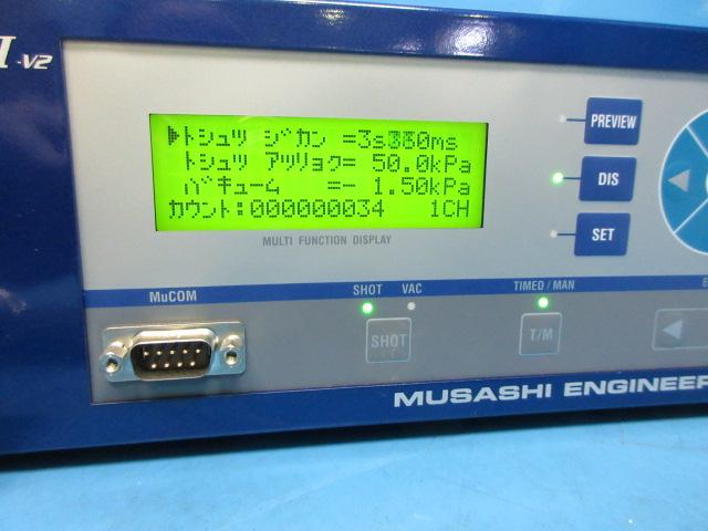 武蔵エンジニアリング デジタルコントロールディスペンサー superΣCMⅡ-V2