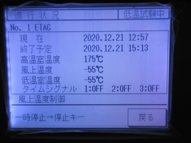 エタック サイクル試験器 nt1230a