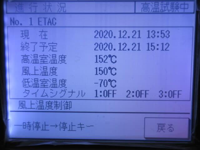 エタック 空冷 冷熱熱衝撃試験器 NT1230A