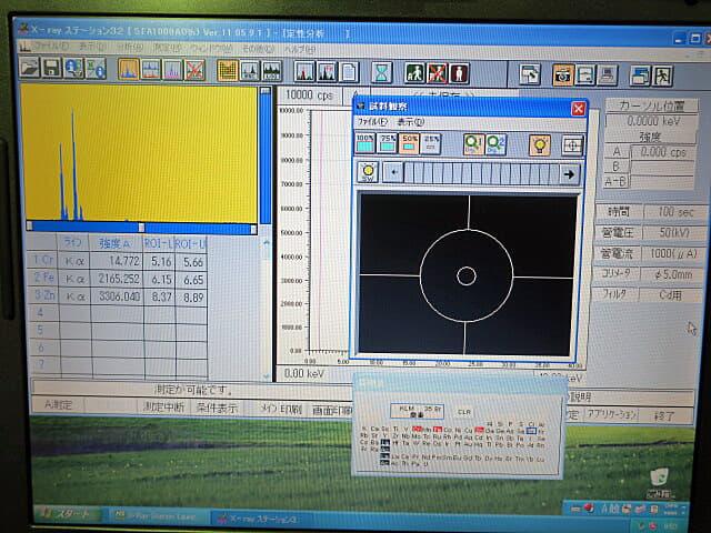 日立ハイテクサイエンス ケイX線分析装置 SEA1000A